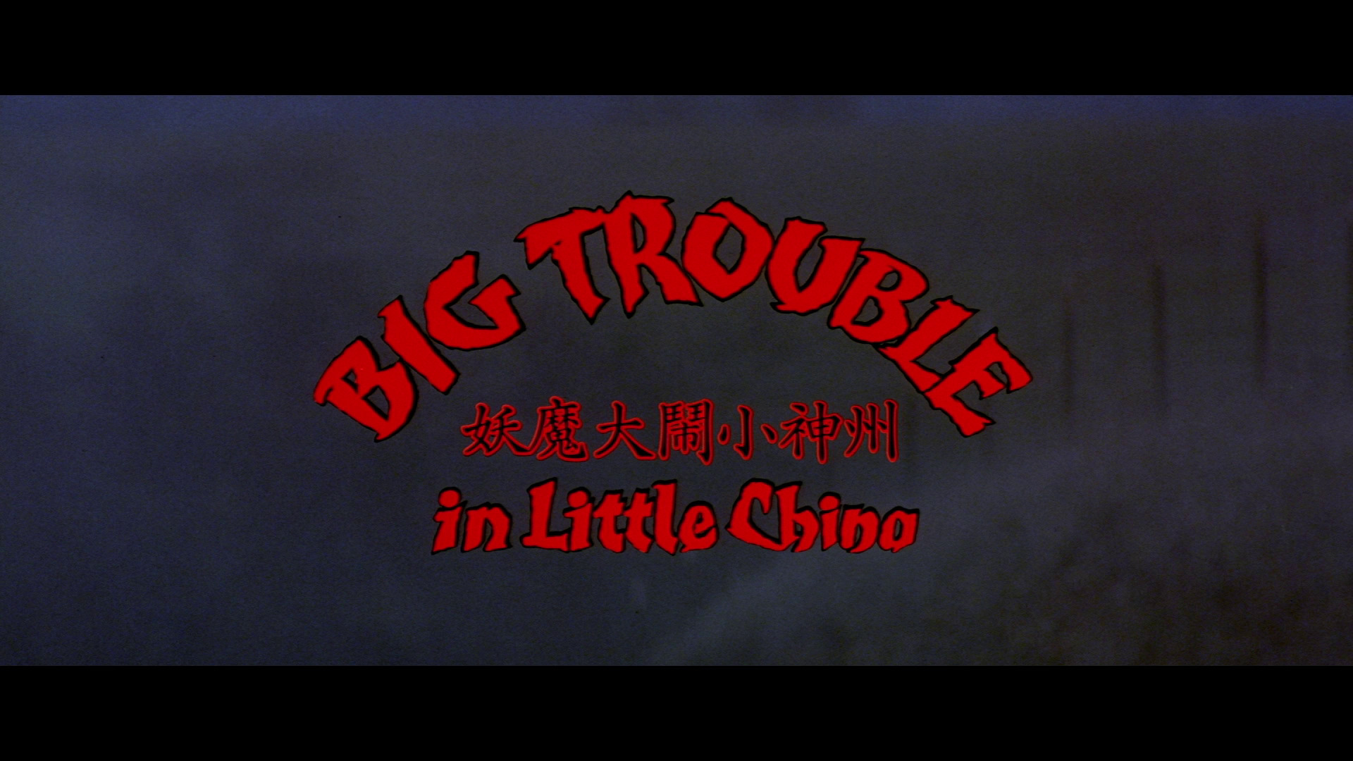 Acw1986 Big Trouble In Little China Random Thoughts